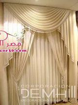 اجمل ستائر صالون مميزة - salon curtain 2018