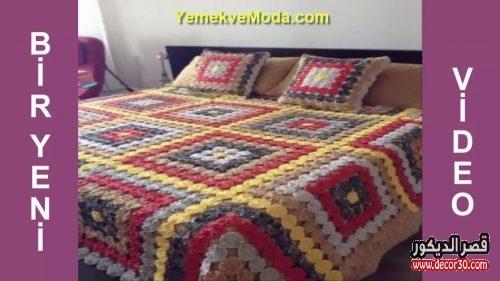 مفارش سرير بالكروشي للعرائس