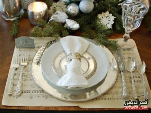 ترتيب طاولات الطعام