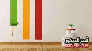 حل لرطوبة الجدران