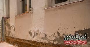 طرق ازالة رطوبة الجدران
