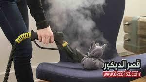 طرق جديدة لتنظيف الكنب