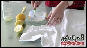 طريقة ازالة الصدأ من الملابس وادوات المطبخ