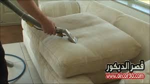 طريقة تنظيف الكنب