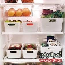 فن ترتيب الثلاجة بالصور